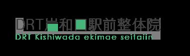 「岸和田ラボ」整体・整骨院で《医師や専門家が絶賛》 ロゴ