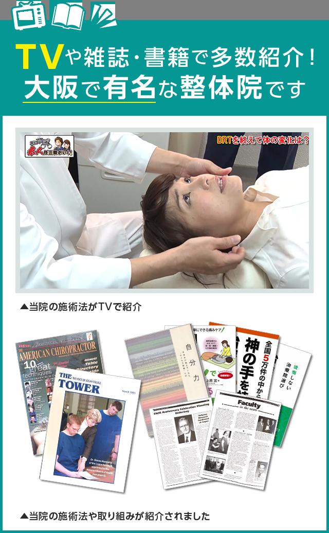 TVや雑誌・書籍で多数紹介! 大阪で有名な整体院です